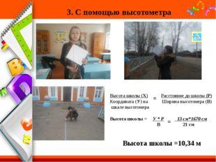 3. С помощью высотометра Высота школы (Х) Расстояние до школы (Р) Координата