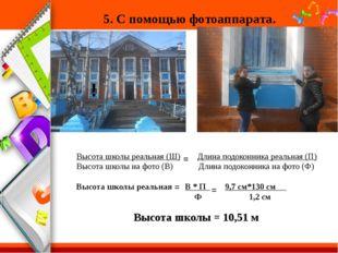 5. С помощью фотоаппарата. Высота школы реальная (Ш) Длина подоконника реальн