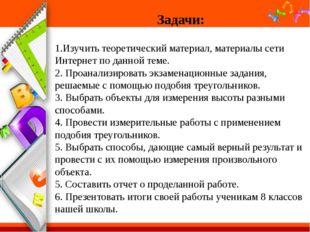 Задачи: 1.Изучить теоретический материал, материалы сети Интернет по данной т