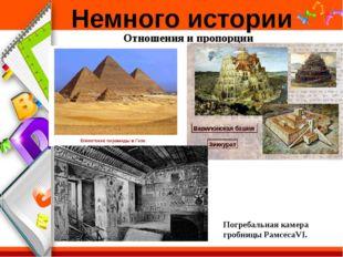 Немного истории Отношения и пропорции Погребальнаякамера гробницыРамсесаVI.