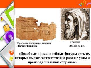 """Фрагмент папируса с текстом """"Начал""""Евклида. 300 лет до н.э. «Подобные прямоли"""