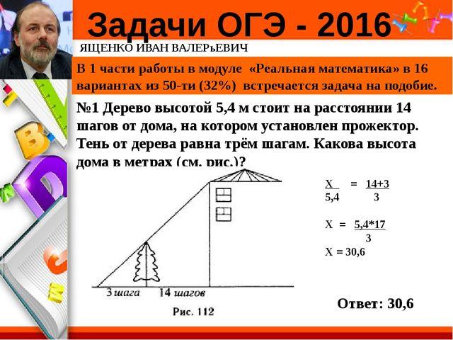 Задачи ОГЭ - 2016 №1 Дерево высотой 5,4 м стоит на расстоянии 14 шагов от дом...