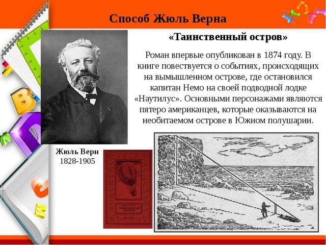 Жюль Верн 1828-1905 «Таинственный остров» Роман впервые опубликован в 1874 го...