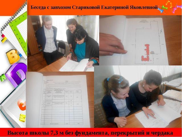 Беседа с завхозом Стариковой Екатериной Яковлевной Высота школы 7,3 м без фун...