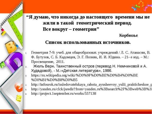 Список использованных источников. Геометрия 7-9: учеб. для общеобразоват. учр...