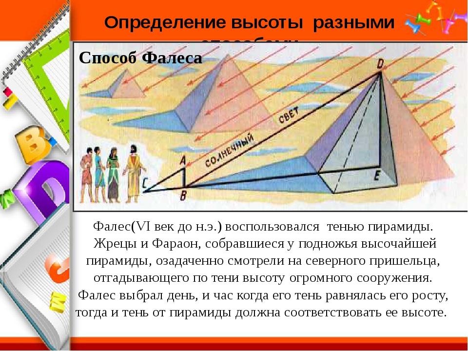 Определение высоты разными способами Фалес(VI век до н.э.) воспользовался тен...