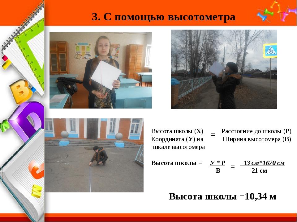 3. С помощью высотометра Высота школы (Х) Расстояние до школы (Р) Координата...