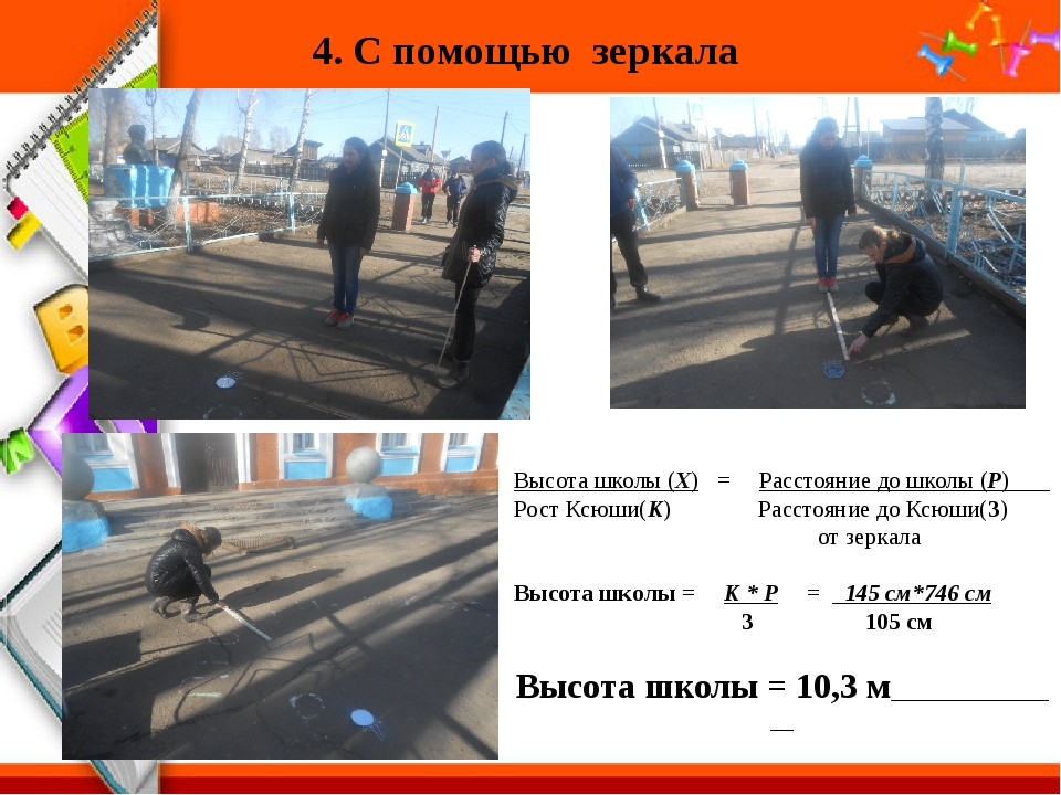 4. С помощью зеркала Высота школы (Х) = Расстояние до школы (Р) Рост Ксюши(К)...
