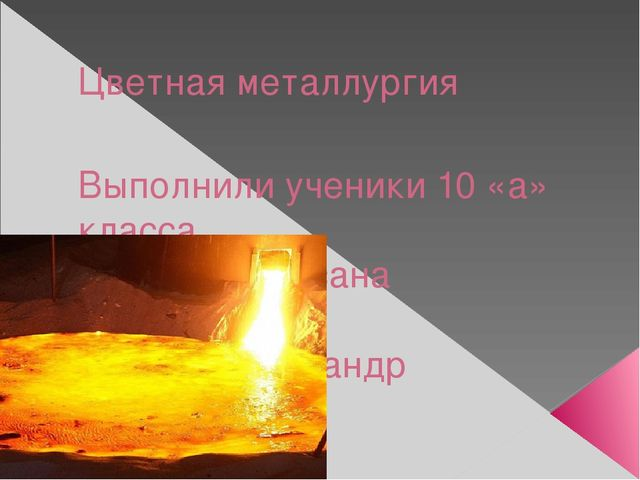 Цветная металлургия Выполнили ученики 10 «а» класса Семенова Оксана И Зайцев...
