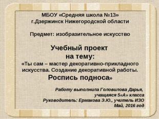 МБОУ «Средняя школа №13» г.Дзержинск Нижегородской области Предмет: изобразит