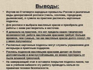 Выводы: Изучив во II четверти народные промыслы России и различные виды декор
