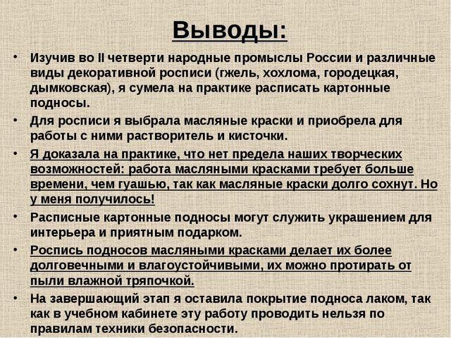 Выводы: Изучив во II четверти народные промыслы России и различные виды декор...
