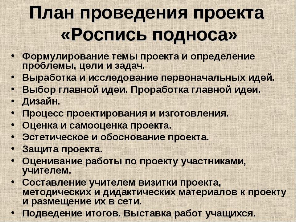 План проведения проекта «Роспись подноса» Формулирование темы проекта и опред...