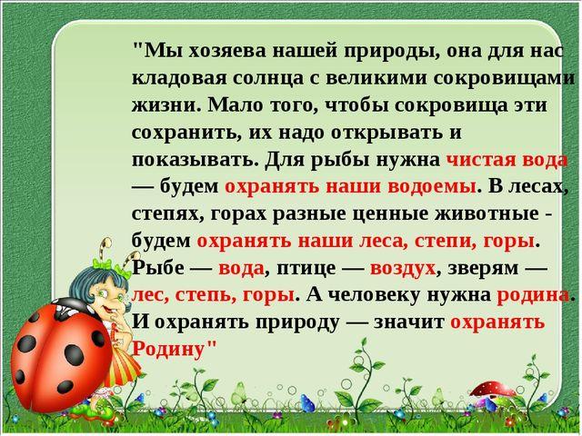 """""""Мы хозяева нашей природы, она для нас кладовая солнца с великими сокровищами..."""