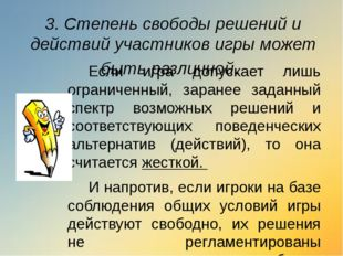 5. Характер коммуникаций участников игры отражает :