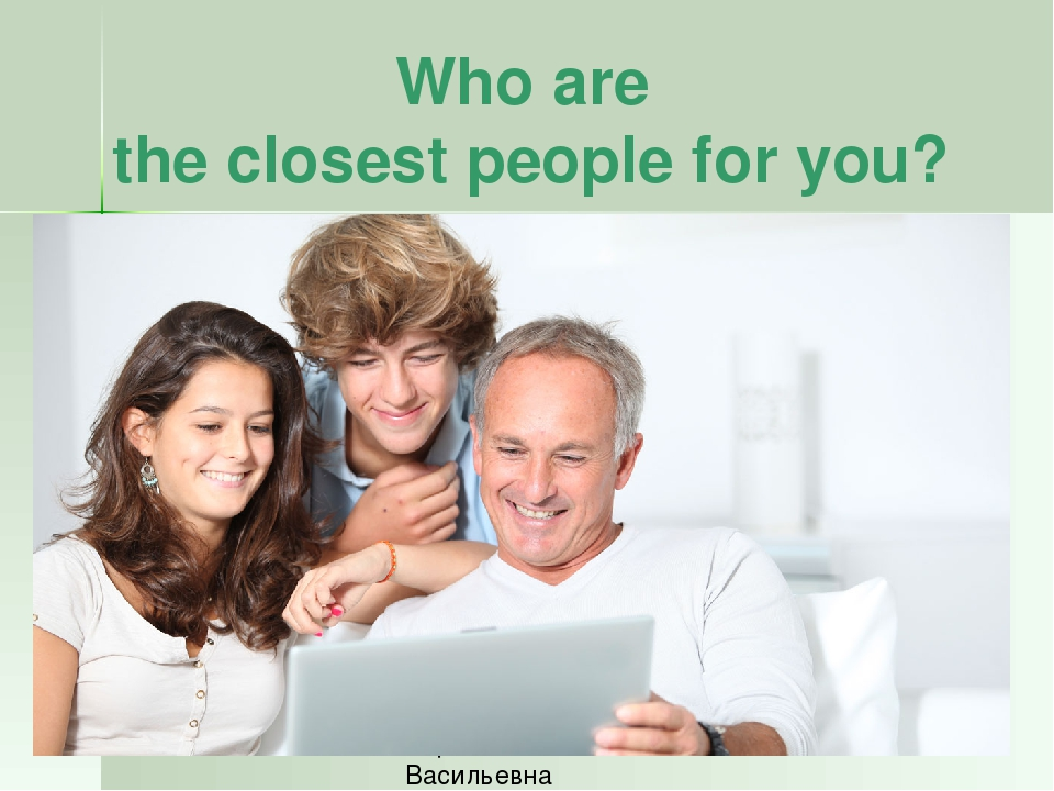 Who are the closest people for you? Карпович Татьяна Васильевна