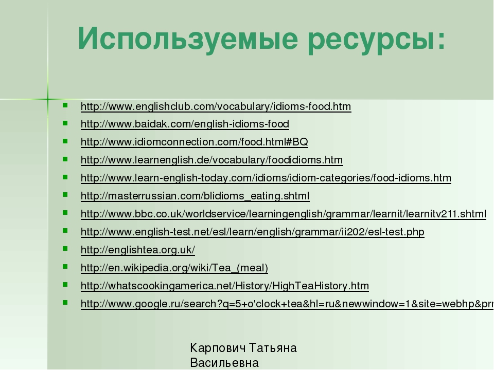 Используемые ресурсы: http://www.englishclub.com/vocabulary/idioms-food.htm h...