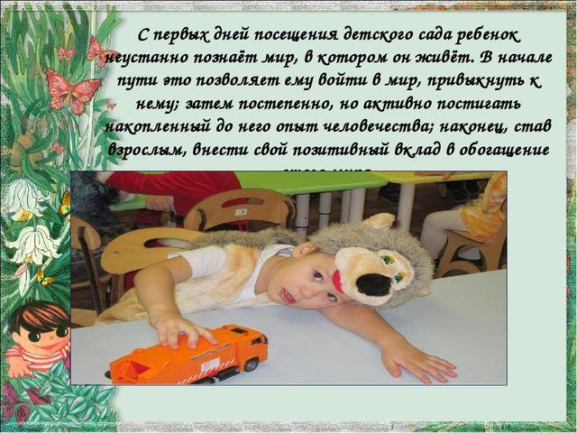 С первых дней посещения детского сада ребенок неустанно познаёт мир, в которо...