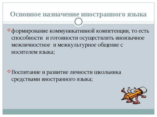 Основное назначение иностранного языка формирование коммуникативной компетен...