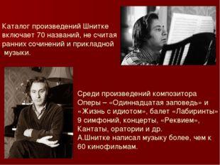 Каталог произведений Шнитке включает 70 названий, не считая ранних сочинений