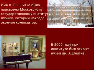 Имя А. Г. Шнитке было присвоено Московскому государственному институту музыки