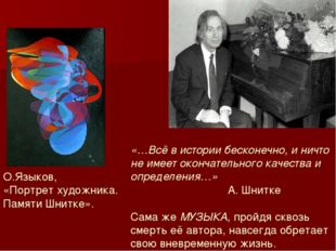 О.Языков, «Портрет художника. Памяти Шнитке». «…Всё в истории бесконечно, и н