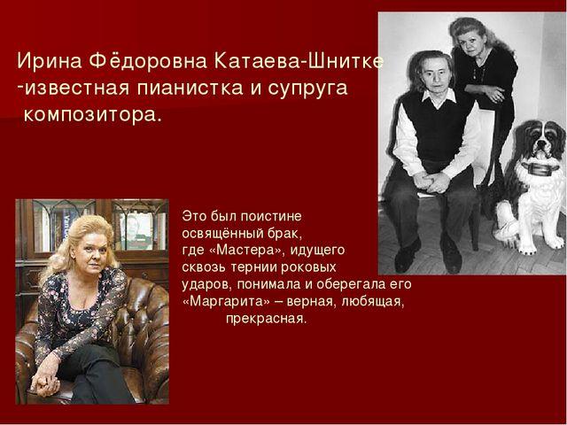 Ирина Фёдоровна Катаева-Шнитке известная пианистка и супруга композитора. Это...