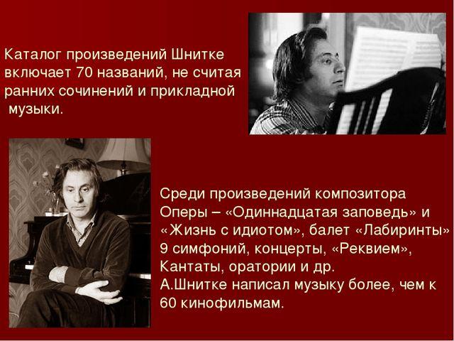 Каталог произведений Шнитке включает 70 названий, не считая ранних сочинений...