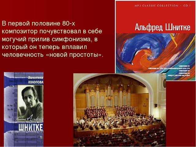 В первой половине 80-х композитор почувствовал в себе могучий прилив симфониз...