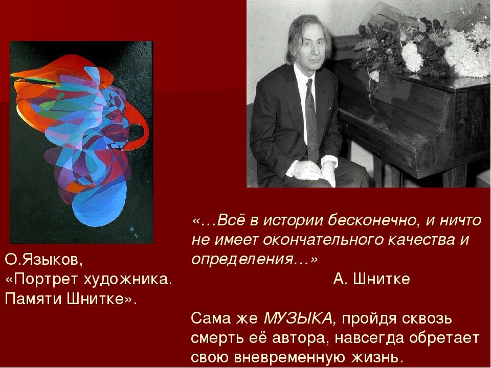 О.Языков, «Портрет художника. Памяти Шнитке». «…Всё в истории бесконечно, и н...