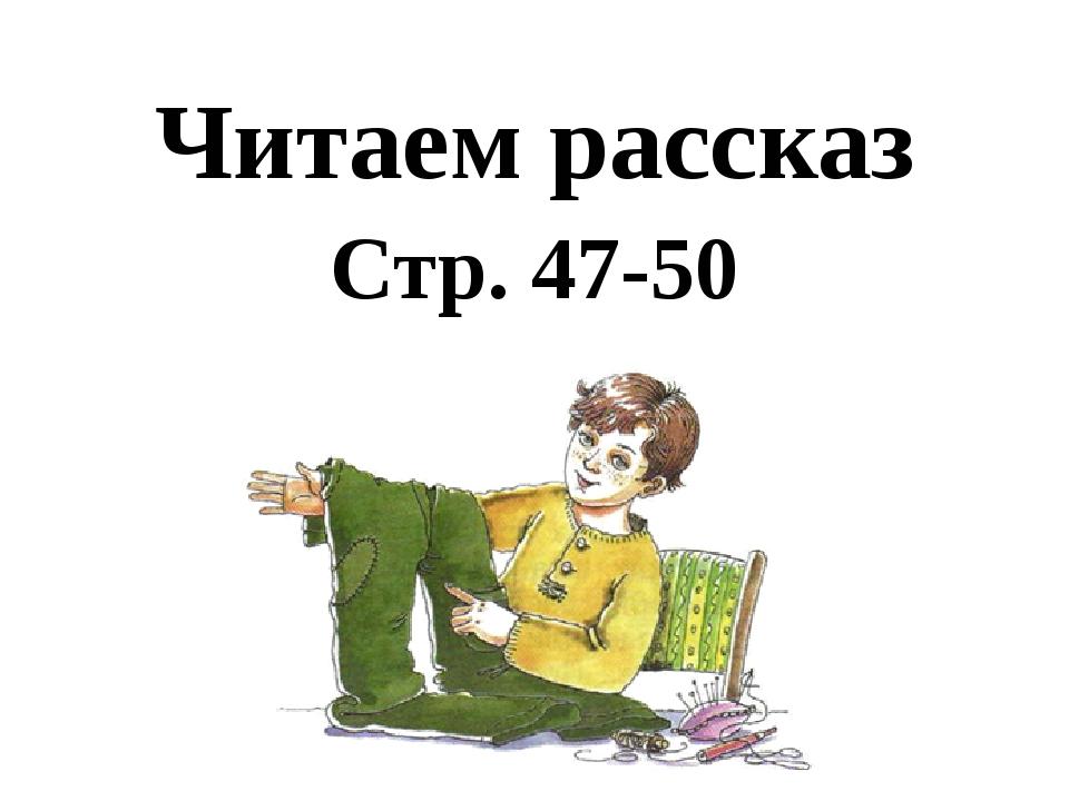Читаем рассказ Стр. 47-50