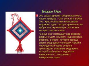 Божье Око Это самая древняя обережная кукла наших предков - Око Бога, или Бо