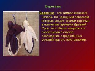 Берегиня Берегиня - это символ женского начала. По народным поверьям, которы