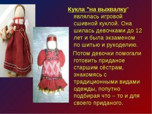 """Кукла """"на выхвалку"""" являлась игровой сшивной куклой. Она шилась девочками до"""