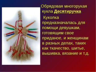 Обрядовая многорукая кукла Десятиручка Куколка предназначалась для помощи де