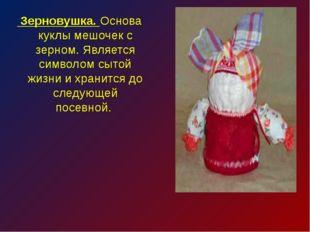 Зерновушка. Основа куклы мешочек с зерном. Является символом сытой жизни и х