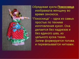 """Обрядовая кукла Покосница изображала женщину во время сенокоса. """"Покосница"""""""