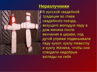 Неразлучники В русской свадебной традиции во главе свадебного поезда, везущег