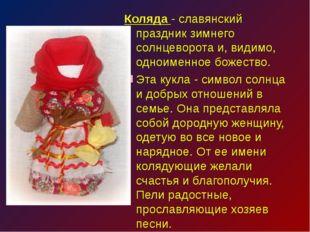 Коляда - славянский праздник зимнего солнцеворота и, видимо, одноименное боже