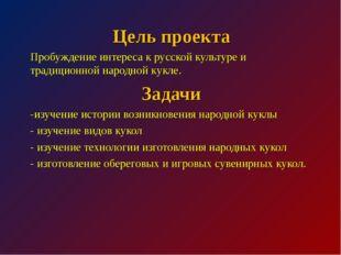 Цель проекта Пробуждение интереса к русской культуре и традиционной народной