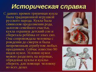 Историческая справка С давних времен тряпичная кукла была традиционной игрушк