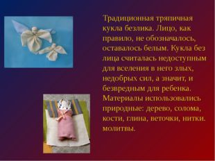 Традиционная тряпичная кукла безлика. Лицо, как правило, не обозначалось, ос
