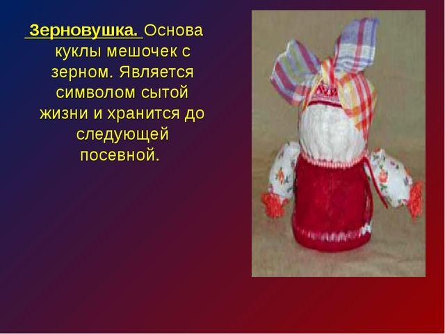 Зерновушка. Основа куклы мешочек с зерном. Является символом сытой жизни и х...