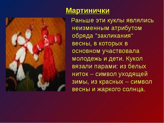 """Мартинички Раньше эти куклы являлись неизменным атрибутом обряда """"закликания""""..."""