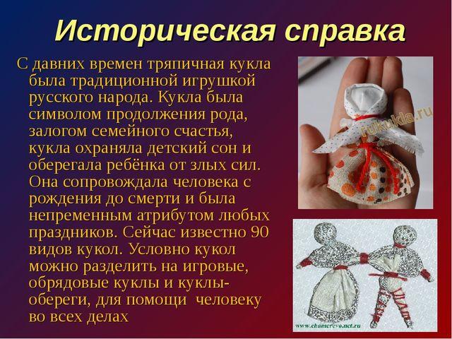 Историческая справка С давних времен тряпичная кукла была традиционной игрушк...
