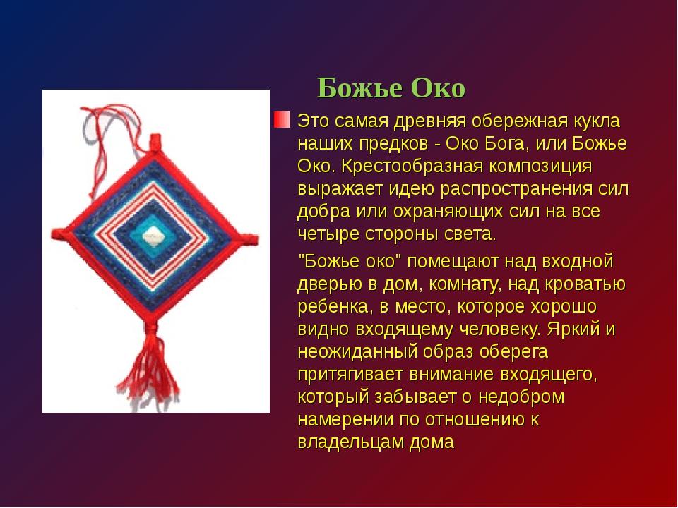 Божье Око Это самая древняя обережная кукла наших предков - Око Бога, или Бо...