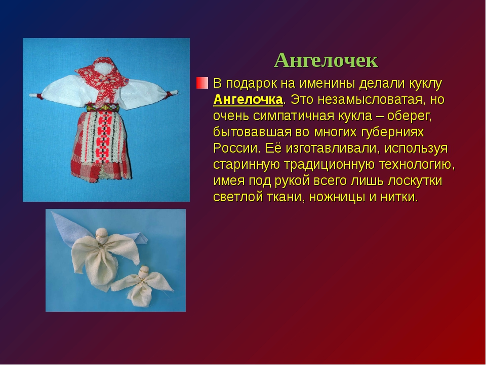 Ангелочек В подарок на именины делали куклу Ангелочка. Это незамысловатая, н...