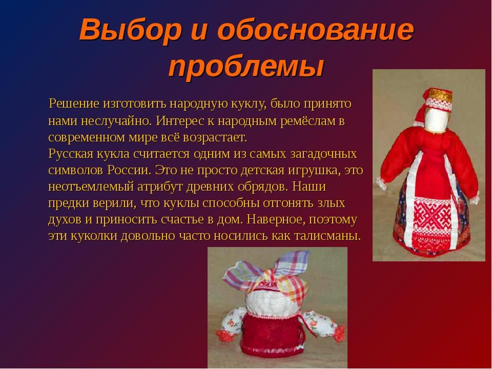 Выбор и обоснование проблемы Решение изготовить народную куклу, было принято...