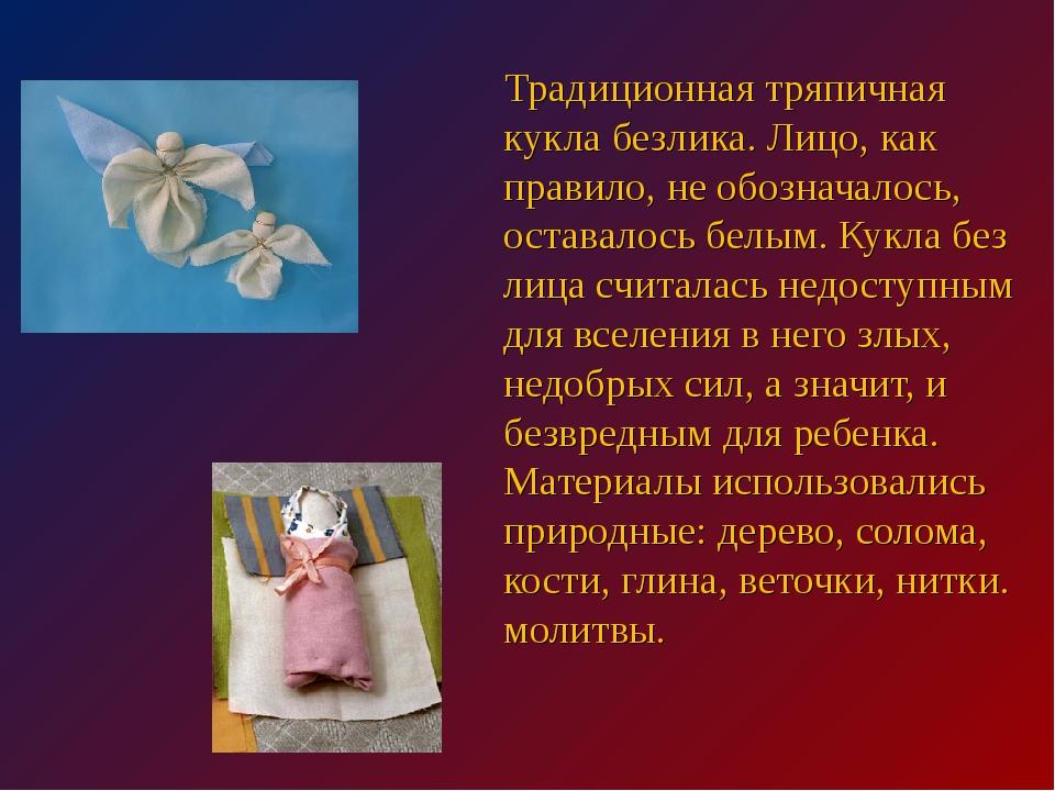 Традиционная тряпичная кукла безлика. Лицо, как правило, не обозначалось, ос...