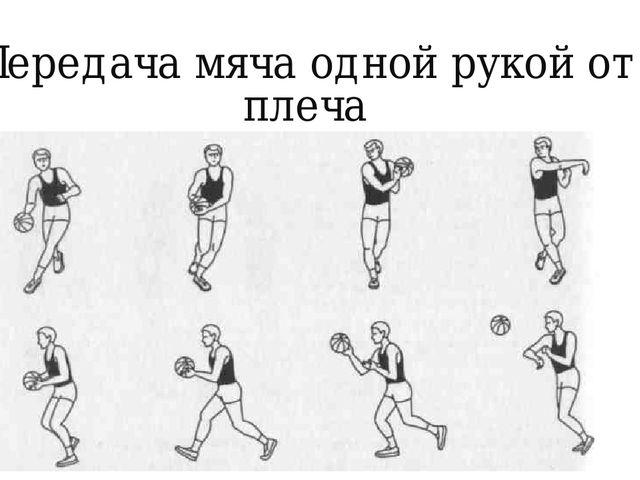 Передача мяча одной рукой от плеча